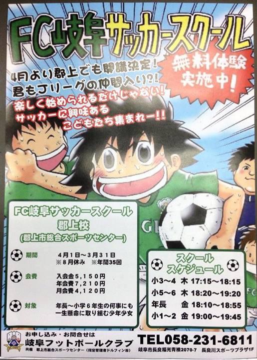 【FC岐阜サッカースクール★】
