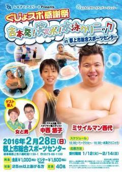 20160228_gujo_yoshimoto_ol(改)
