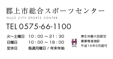 郡上市総合スポーツセンター TEL:0575-66-1100
