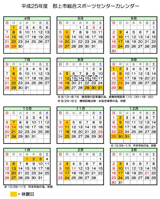 ★年間カレンダー:岐阜県郡上市のスポーツクラブ【郡上市総合スポーツセンター】 健康増進施設