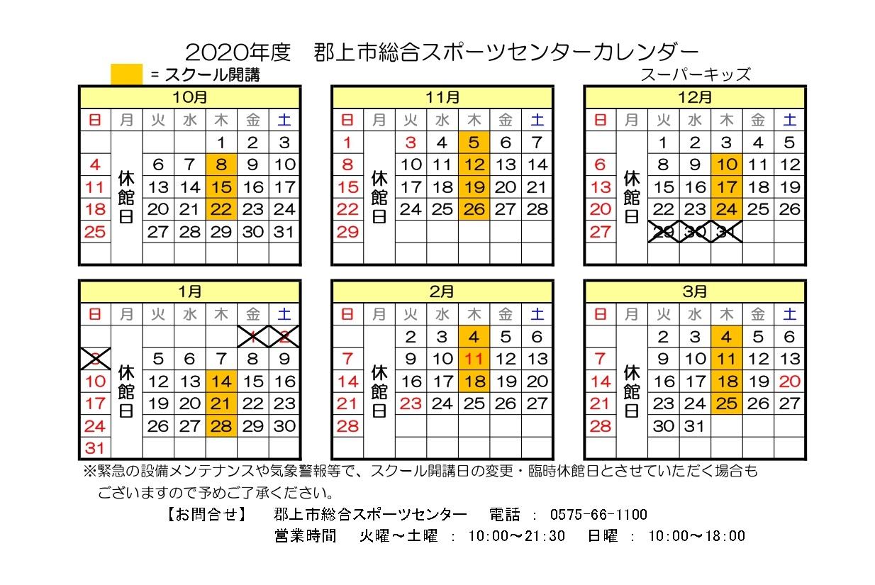 スーパーキッズ運動コース専用カレンダー